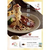 黑胡椒麵(共5份)