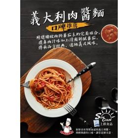 義大利肉醬鐵板麵(共5份)